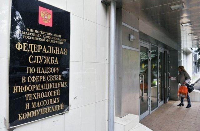 Роскомнадзор, МИД и ФАС, в битве за свободу российских СМИ