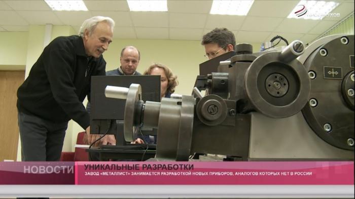 Серпуховский завод «Металист» представил уникальные высокоточные приборы