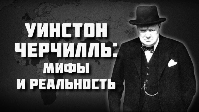 Уинстон Черчилль и дикие англосаксы: мифы и реальность