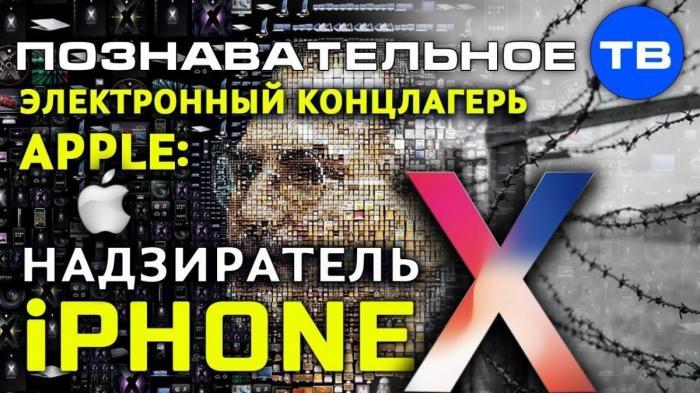 Электронный концлагерь Apple: надзирательное устройство iPhone X