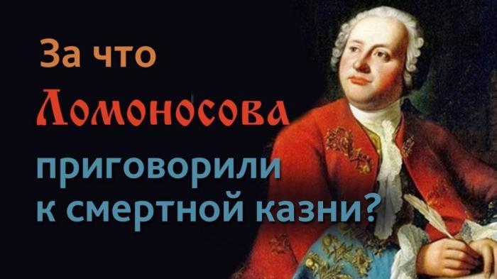 Фальсификация истории: За что Ломоносова приговорили к смертной казни?