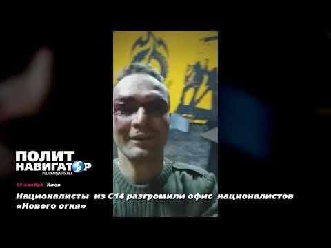 Украинские неонацисты начали громить и грабить друг друга