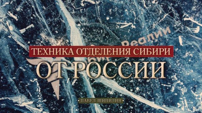 Радио Свобода запустило новый проект отделения Сибири от России: «Сибирь.Реалии»