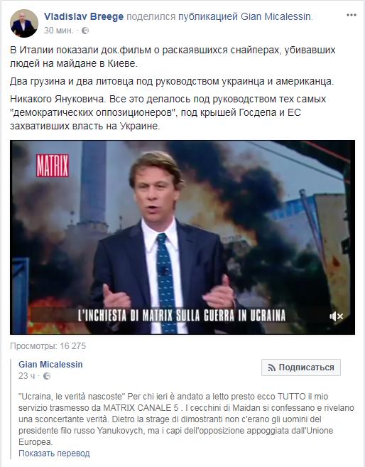 В Италии показали фильм с признаниями снайперов, убивавших людей на Киевском майдане