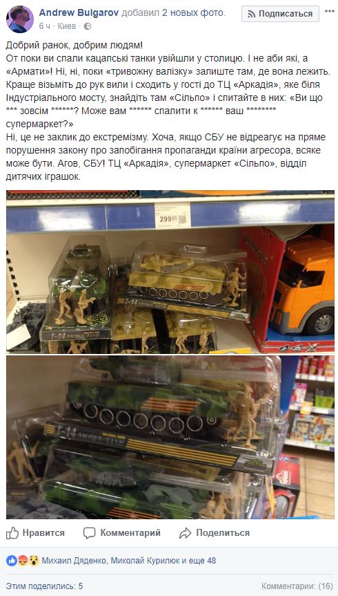 Русские танки в Киеве повергли украинцев в бешенство, СБУ ищет кто их пропустил