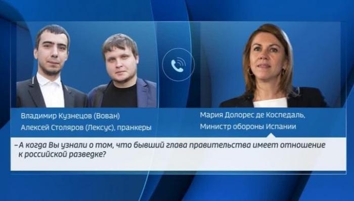 Пранкеры России раскрыли глаза испанцам на агента Чиполлино – ПучДемона