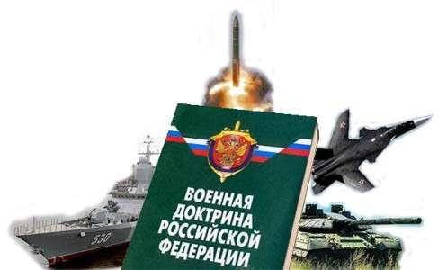 Россия изменит военную доктрину в связи с появлением новых угроз