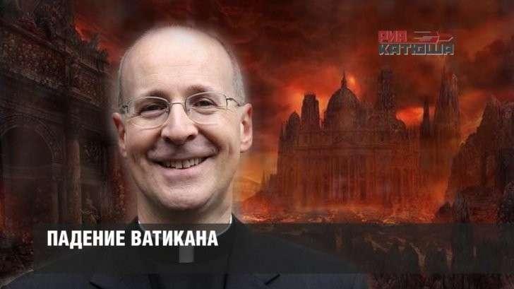 Падение Ватикана: католическая церковь не перестаёт удивлять своим моральным обликом