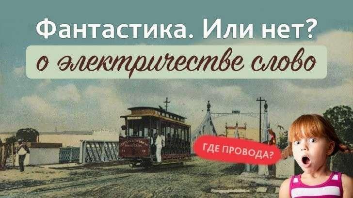 Трамваи без проводов сто лет назад. Фантастика. Или нет?