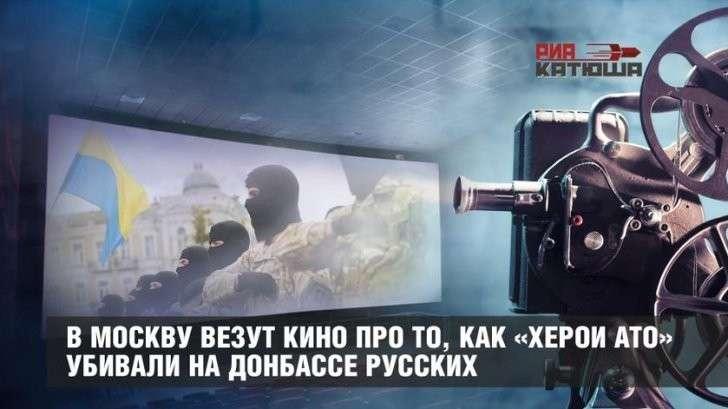 Пятая колонна везёт в Москву кино о том, как «херои АТО» убивали на Донбассе русских