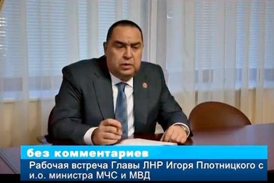 Глава ЛНР Игорь Плотницкий: беспредела больше не будет