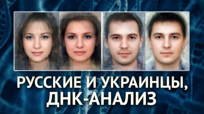 Русские и украинцы, ДНК-анализ и информационная война. Доктор химических наук Клёсов