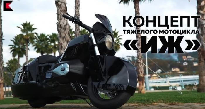 Концерн «Калашников» представил тяжёлый мотоцикл «Иж» в рамках проекта «Кортеж»