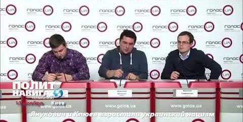 Украинский нацизм взрастили Янукович и Клюев с подачи Манафорта