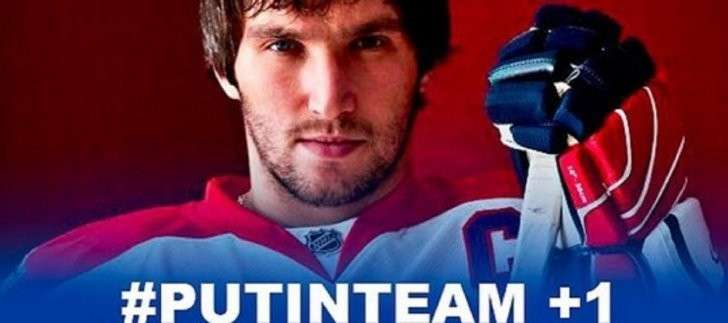 Звезда НХЛ Александр Овечкин: объявил об открытии сайта движения Команда Путина