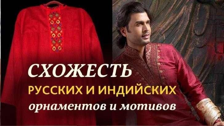 Великая Тартария: невероятная схожесть русских и индийских орнаментов и мотивов