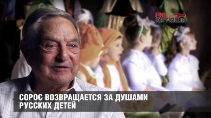 Сатанист Сорос возвращается за душами русских детей