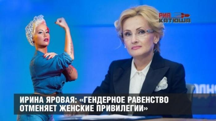 Вице-спикер Ирина Яровая прямо назвала «секспросвет» растлением несовершеннолетних