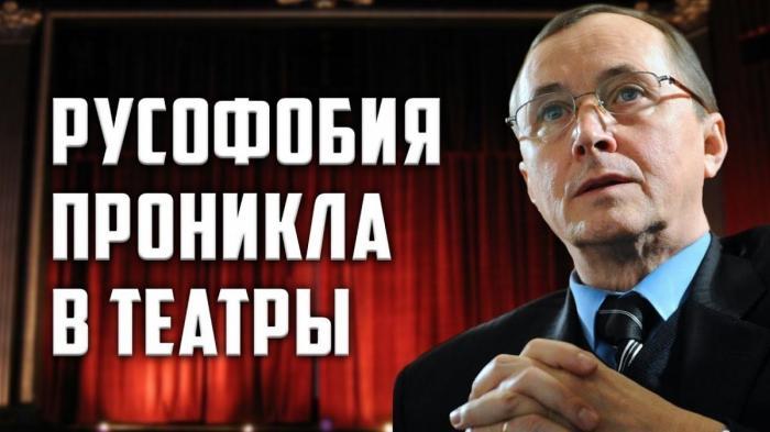 Русофобия проникла в театры: как Россию показывают за бюджетные деньги