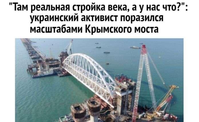 Чем Крымский мост опять огорчил скакунов майдаунов: «лучше б я не смотрел»