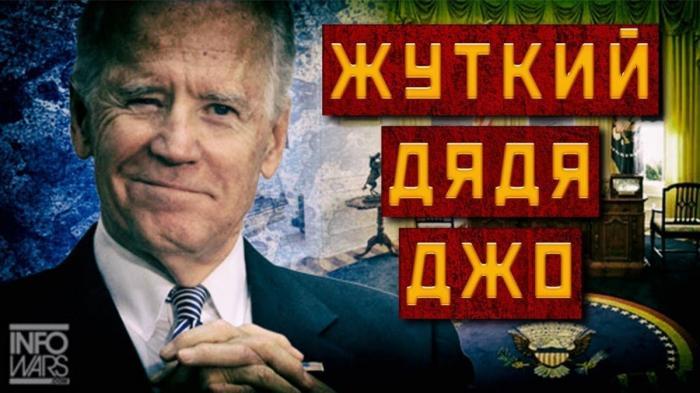 Педофилы и сатанисты в США: знакомьтесь, экс вице-президент Джо Байден