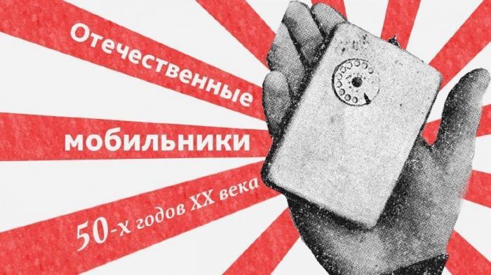 Русские мобильники 50 х годов XX века Забытая сенсация космической эры
