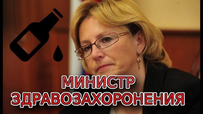 С таким министром «здравозахоронения», как Вероника Скворцова, нам и врагов не надо