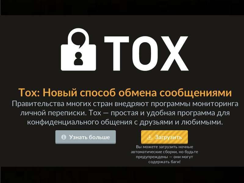 Хакеры выпустят неподцензурную альтернативу Skype