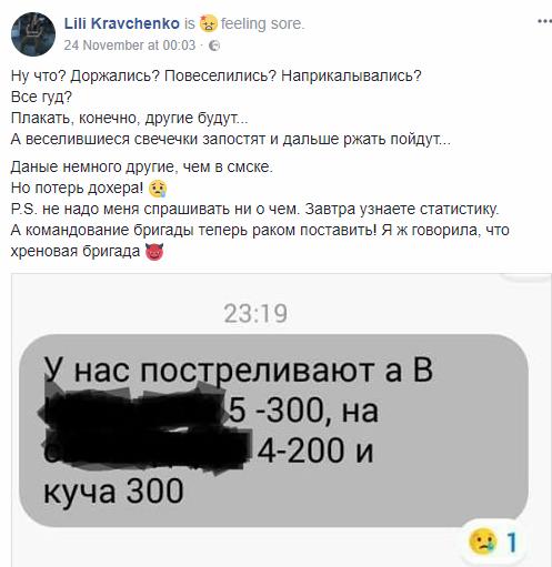 Кровавый провал ВСУ: Десятки убитых и раненых! — украинские «волонтёры» слили данные опотерях при атаке на Донбассе (ФОТО)