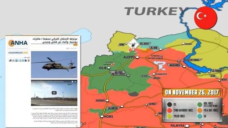 Сирия и Ирак: Туркоманы сбили 3 вертолета ВКС России?