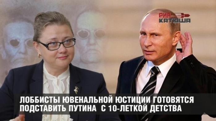 Лоббисты ювенальной юстиции готовятся подставить Владимира Путина с 10-леткой детства