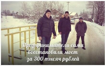 Предприниматели за 300 тыс. руб. сделали мост, на котором чиновники хотели отмыть 14 млн