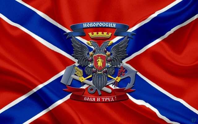 Объединение ДНР и ЛНР в Новороссию способ переформатировать Украину