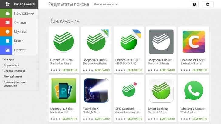 Осторожно! Новый вирус маскируется под Android-приложение Сбербанка