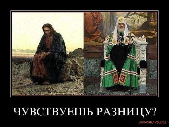 Главпоп России Кирилл Гундяев планирует насаждать религиозное мракобесие с пелёнок