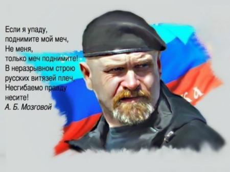 ЛНР: без права на поражение – фильм памяти Алексея Мозгового