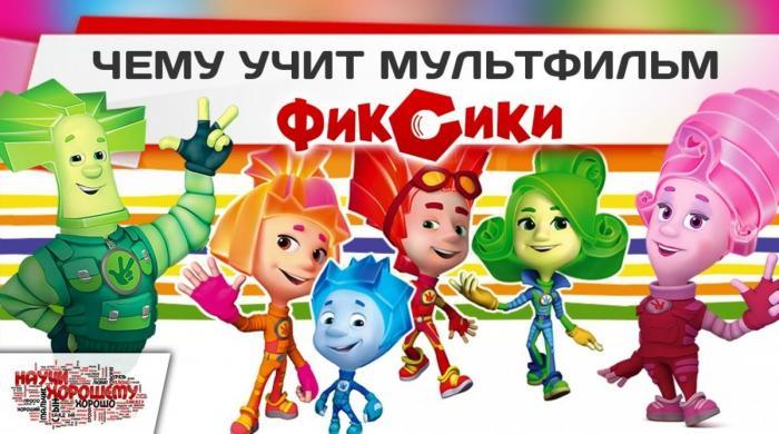 Чему учит мультфильм «Фиксики»? Стоит ли его смотреть детям?