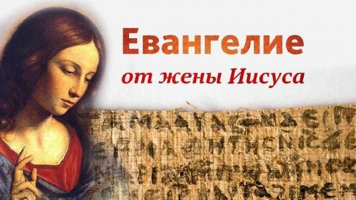 Евангелие от жены Иисуса Марии Магдалины – найден древний пергамент