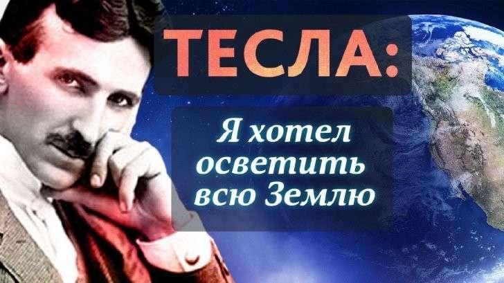 Никола Тесла: последнее прижизненное интервью учёного-изобретателя