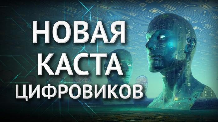 Тайная доктрина хозяев мира. Как учат детей российской элиты