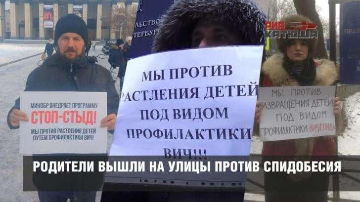 Родители вышли на улицы против растления детей «СПИД уроками»