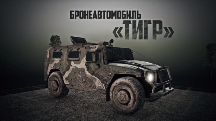 Машина – зверь: Министерству обороны России в ноябре досрочно поставили броневики «Тигр»