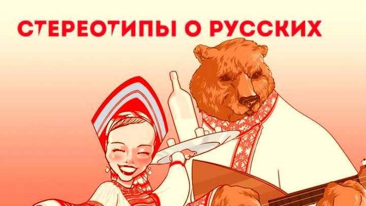 Украинец: «три поездки по России полностью разорвали шаблоны о стране»