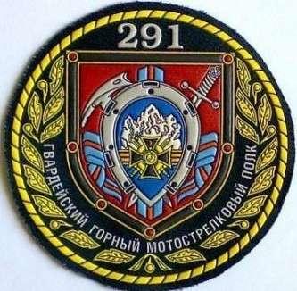 291-й Гвардейский мотострелковый полк