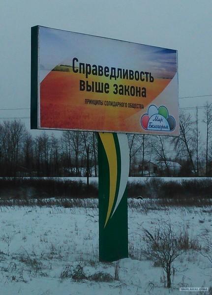 Справедливость, как российская национальная идея