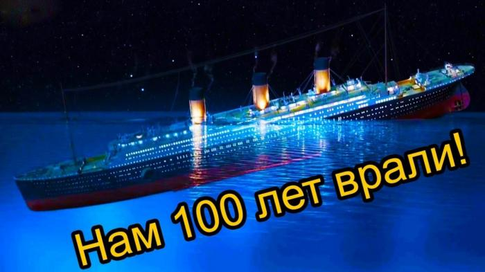 «Титаник». Нам 100 лет врали! Новые подробности гибели