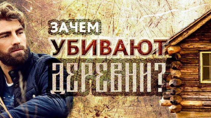 Депопуляция в России: зачем паразиты убивают деревни?