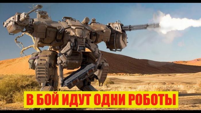Почему российские военные роботы так встревожили американцев