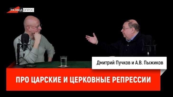 О царских и церковных репрессиях Московской Тартарии