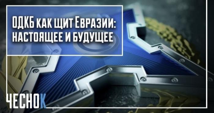 ОДКБ как щит и меч Евразийского Союза: настоящее и будущее
